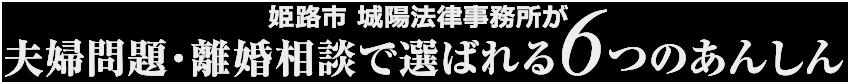 姫路市 城陽法律事務所が 夫婦問題・離婚相談で選ばれる6つのあんしん